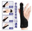 護指 護指手指骨折固定支具關節脫位扭傷康復護托套矯正器肌腱斷裂夾板