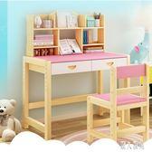 學習桌兒童書桌兒童小學寫字桌椅套裝家用男孩女孩實木學生桌子CC4247『麗人雅苑』