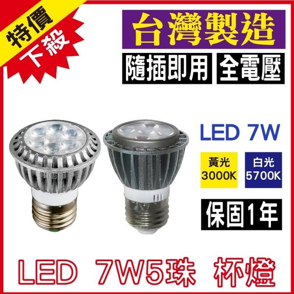 含稅 LED GU10 6W 杯燈 投射燈泡 台灣製造 LED杯燈 GU10杯燈 全電壓 億光燈珠【奇亮科技】
