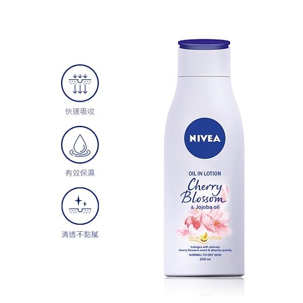 妮維雅精華油身體乳櫻花香200ml【康是美】