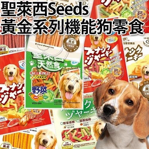 【培菓幸福寵物專營店】台灣產 聖萊西Seeds》黃金系列機能狗零食*1包