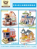 兒童拼圖立體3d模型男女孩手工DIY房子玩具拼裝【奇趣小屋】