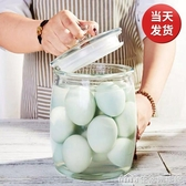 腌蛋罐玻璃密封罐食品家用腌制咸鴨蛋雞蛋玻璃缸加厚大號泡菜壇子 NMS生活樂事館