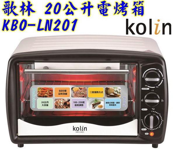 Kolin 歌林 20公升電烤箱 KBO-LN201