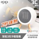 Egogo 智能斷電定時冷暖風機 電暖器...