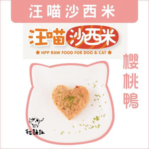 滿2000免運:貓點點寵舖:汪喵星球〔汪喵沙西米,貓用生食,鴨肉,300g〕130元