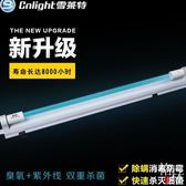殺菌燈家用20w30W臭氧消毒燈管配支架線【格林世家】