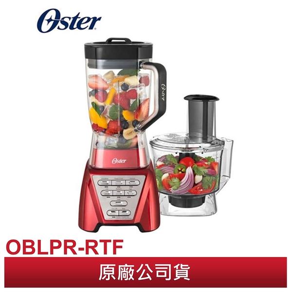 【美國Oster】DualPro智慧雙向全能調理機OBLPR-RTF 豪華款(湛紅)