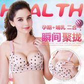 哺乳文胸 帶鋼圈孕婦內衣胸罩喂奶大碼 哺乳文胸聚攏防下垂懷孕期 QG4462『優童屋』