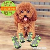 狗狗鞋子寵物戶外小狗鞋泰迪比熊四季款戶外鞋子寵物狗腳套不掉鞋【雙12購物節】