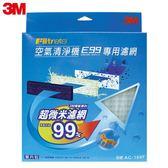 3M E99 空氣清淨機替換濾網