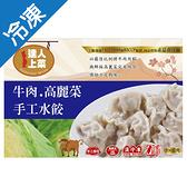 達人上菜牛肉高麗菜手工水餃700G【愛買冷凍】