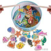 兒童寶寶釣魚玩具磁性鐵早教1-3周歲2半幼兒小孩子男孩益智力女孩YYP  ciyo黛雅