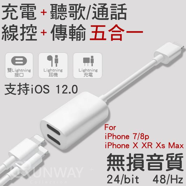 支援IOS12 iPhone專用 耳機/通話+充電+傳輸+線控  五合一 雙lightning 一公轉二母 轉接頭 直播