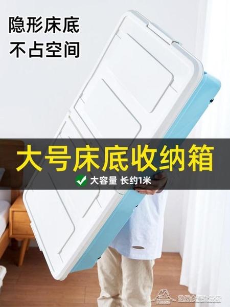 床底收納箱 床底收納箱儲物盒床下整理箱衣服床底下帶輪神器【快速出貨】
