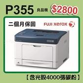 【挑戰市場最低價】富士全錄 DocuPrint P355d 網路雷射印表機 良品機
