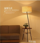 落地燈客廳帶USB充電創意置物架茶幾立式床頭閱讀台燈 YXS道禾生活館