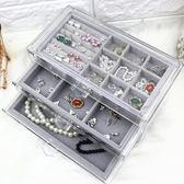 超大防塵耳釘項鍊首飾盒透明亞克力飾品收納盒飾品桌面抽屜防塵盒 雙十二85折