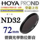 HOYA PROND ND32 72mm HOYA 最新 Pro ND 廣角薄框減光鏡 公司貨 6期0利率+免運 減5格 風景攝影必備