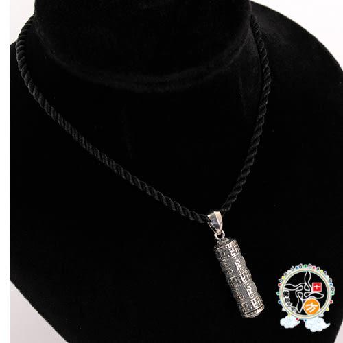 轉經輪925銀墜3.8*1.1公分+項鍊 【 十方佛教文物】