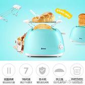 烤面包機 家用迷你全自動早餐多士爐土司機220V igo