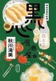 (二手書)黑心居酒屋(2):帶來回憶的料理