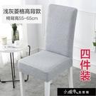 椅子套加厚現代簡約餐椅套連身家用彈力凳子罩辦公電腦椅子套4個【快速出貨】