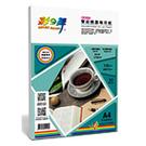 Color-Dance 彩之舞 HY-A04M A4 雙面防水噴墨紙 130g 50張/包