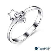 鋼戒指 ATeenPOP 星晴之願 星星戒指 女戒指