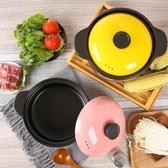 砂鍋 燉鍋煲湯明火兩用家用灶通用2-3人大容量超大 2色