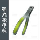 貝印KE-0113強力指甲剪(綠)-單入[56839]
