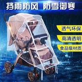 嬰兒車擋風罩推車通用防風雨罩寶寶推車傘車擋雨罩四季透氣配件【全館鉅惠風暴】
