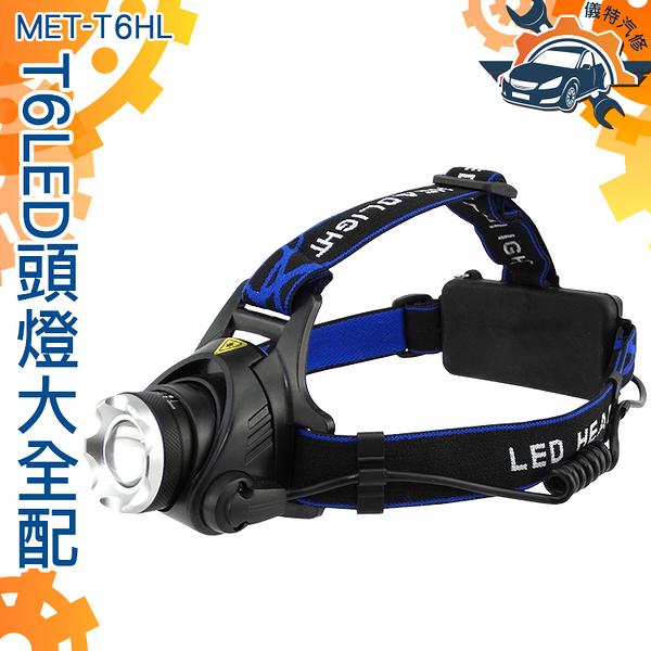 [儀特汽修]MET-T6HL  變焦LEDT6頭燈大全配 強光頭燈 探照燈 頭罩燈 探動燈 聚焦燈