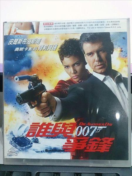挖寶二手片-V14-029-正版VCD【007-誰與爭鋒】-勇奪007系列電影在台最高開票紀錄,荷莉貝瑞