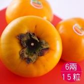 摩天嶺甜柿6A15粒-季節限定