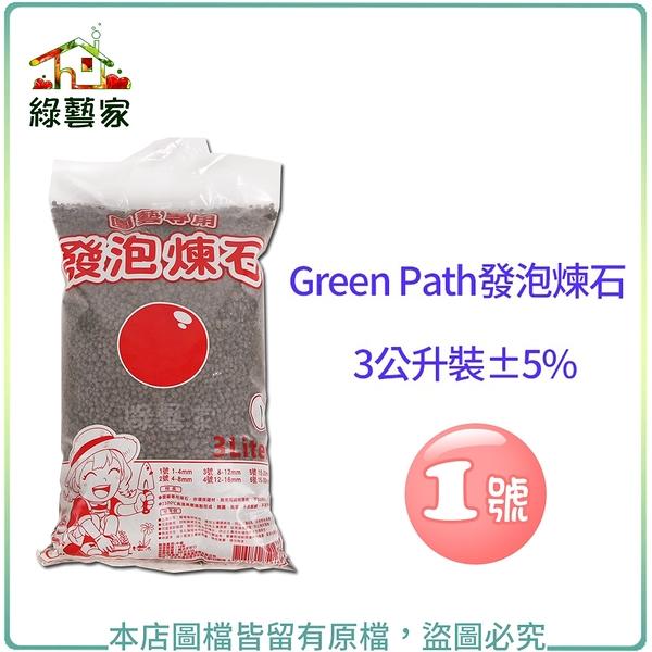 【綠藝家】Green Path發泡煉石3公升裝-1號(1~4mm)