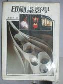 【書寶二手書T3/攝影_PIY】印刷攝影學_廖敏華_作者簽贈