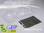 [9玉山最低比價網] 1/10競速漂移平跑改裝車殼 PC透明車殼 NISSAN GTR R35 寬體 大包圍 (透明寬體)