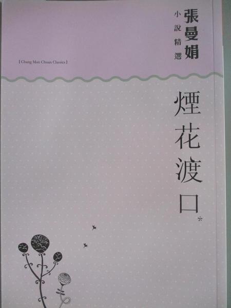 【書寶二手書T7/言情小說_ALN】煙花渡口-張曼娟小說精選_張曼娟