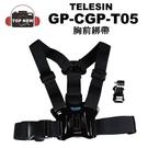 TELESIN GoPro GP-CGP-T05 高品質 T款 胸前綁帶 適用 HERO7 6 /5/4/3