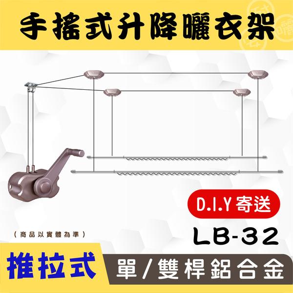 雙桿LB-32【升級版推拉式】手搖式升降曬衣架(標配S443柰米三米防風伸縮桿)(DIY組裝)ANASA安耐曬