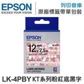 EPSON C53S625060 LK-4PBY Hello Kitty 系列 蘋果款粉 紅底黑字標籤帶 (寬度12mm) /適用 LW-200KT/LW-400