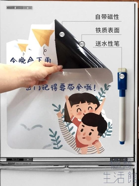 冰箱貼吸磁可擦寫磁性記事便利留言貼磁力【極簡生活】