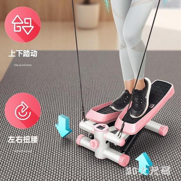踏步機家用靜音多功能瘦身登山腳踏運動小型健身器材 Gg1262『MG大尺碼』