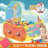 海洋球池兒童帳篷室內可摺疊投籃球池波波球寶寶游戲圍欄嬰兒玩具QM 美芭