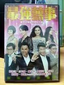 影音專賣店-Y73-043-正版DVD-華語【最強囍事】-甄子丹 古天樂 劉嘉玲 張柏芝