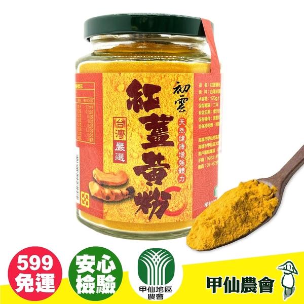 【甲仙農會】初雲紅薑黃粉170g/罐 沖泡飲品 薑黃【好時好食】