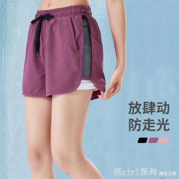 運動褲 跑步運動短褲女速干夏季薄款大碼五分褲瑜伽健身內襯防走光假兩件 開春特惠