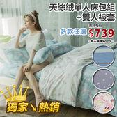 多款任選※瘋殺↘細磨毛天絲絨3.5x6.2尺單人床包+枕套+雙人被套三件組-台灣製/床單/被單