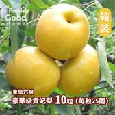 【鮮食優多】六果 豪華級貴妃梨 箱裝(25兩/粒*10)